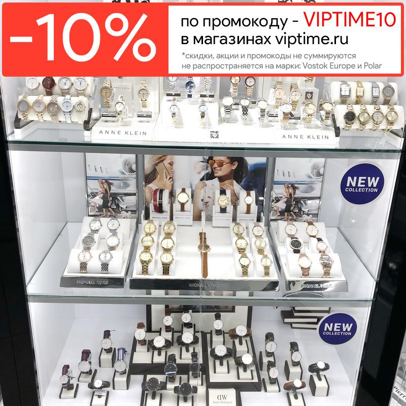 Интернет магазин часов женских